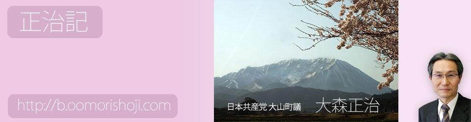 正治記:大森正治blog